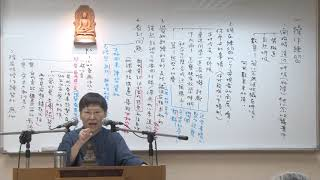 (學院第三屆)法相宗─依《瑜伽師地論》修學止觀 李麗居士 034 thumbnail