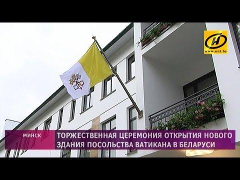 Торжественная церемония открытия нового здания посольства Ватикана в Беларуси