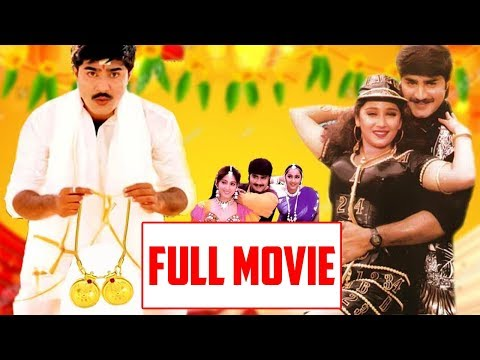 Srikanth Telugu Full Comedy Movie || Latest Telugu Movie || Swetha || Sneha || Telugu Full Screen