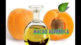 видео Абрикосовое масло для лица: свойства и применение