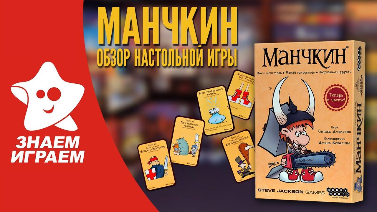 Настольная игра Манчкин | азартные игры для взрослых играть