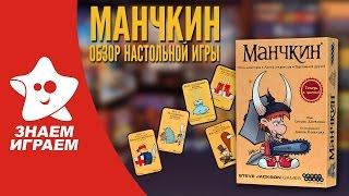 Настольная игра Манчкин. Обзор карточной игры для компании от Знаем Играем