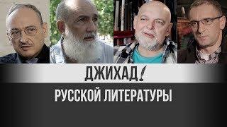 Джихад русской литературы