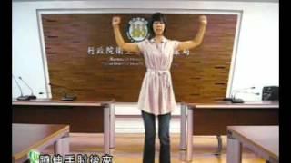 新版國民健康操-15分鐘上班族健康操 thumbnail