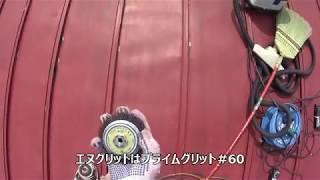 トタン屋根 ケレン→増し塗り【阿部塗装店】宮城県石巻市/仙台市 thumbnail