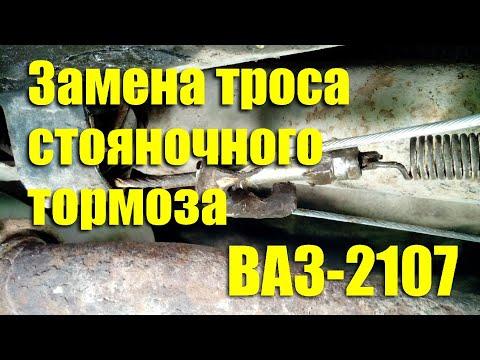 Замена троса стояночного тормоза ВАЗ-2107