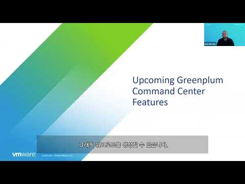 Greenplum Summit 2020 Korea - VMware Tanzu Greenplum 7 Roadmap