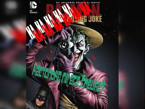 Читать Бэтмен: Убийственная шутка - # 1. Онлайн Комиксы на