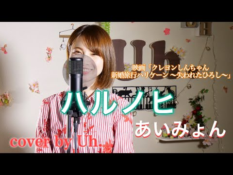 あいみょん - ハルノヒ cover by Uh.