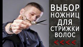 видео Парикмахерские профессиональные ножницы для стрижки волос: виды инструмента