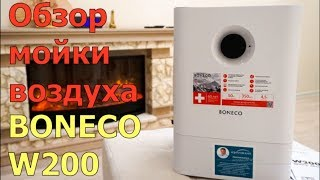 Обзор: Мойка воздуха BONECO W200