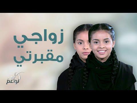 مواجهة بين ندى وأهلها عن زواج القاصرات، فكيف أجابها أهلها، وكيف كانت ردة فعلها! thumbnail