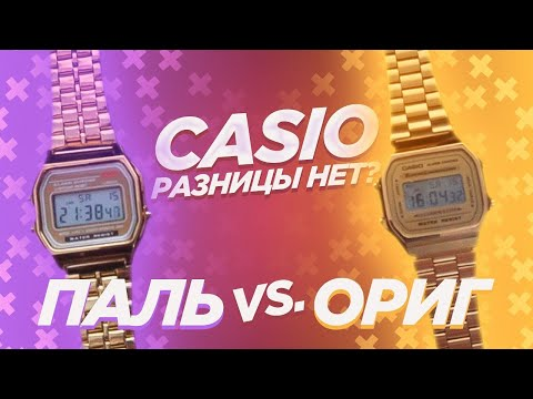 Паль или Ориг | Casio подделка и оригинал | Как отличить оригинальные часы Касио