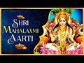 SHRI MAHALAXMI AARTI - OM JAI LAKSHMI MATA | JAI DEVI JAI DEVI JAI MAHALAXMI | MARATHI DEVI SONGS