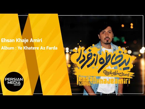 Ehsan Khaje Amiri - Ye Khatere Az Farda - Full Album ( احسان خواجه امیری - آلبوم یه خاطره از فردا )