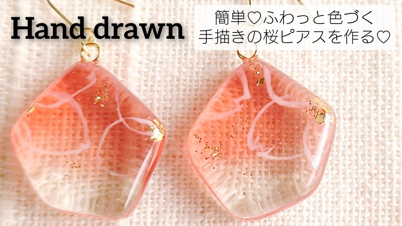 【UVレジン】簡単♡ふわっと色づく手描きの桜ピアスを作る Make hand-painted cherry blossom earrings with resin.DIY