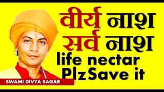 #वीर्य_नाश_सर्व_नाश#स्वामी_दिव्य_सागर#life_nectar_please_save_it