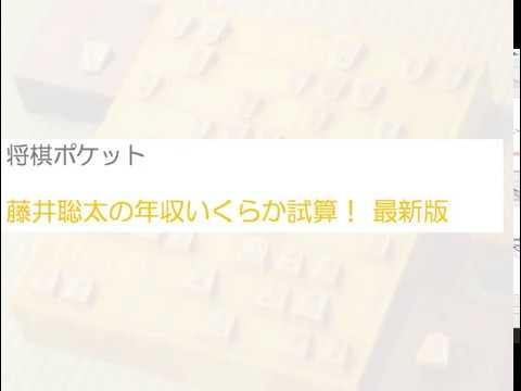 聡太 年収 藤井