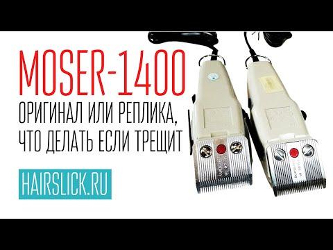 MOSER 1400 оригинал или реплика?? Что делать ,если машинка трещит.
