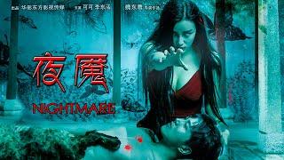 [Premier Movie] 夜魇 Night-gaunt, Eng Sub | 惊悚悬疑片 Suspense Thriller, 4K 2160P