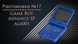 Розпакування №17. Nintendo GameBoy advance sp ags001