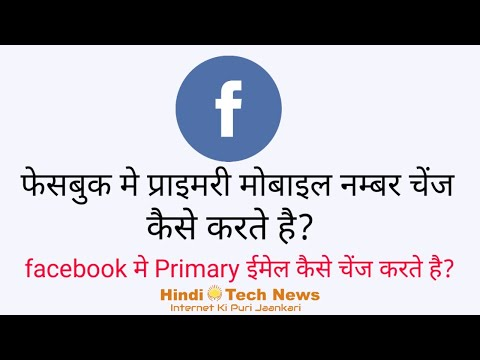 Facebook Me Primary Mobile Number Change Kaise Karte Hai.