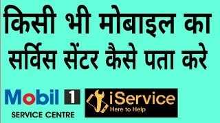 Mobile service center ka  kase pata kare /Locate service centers,Android secret app