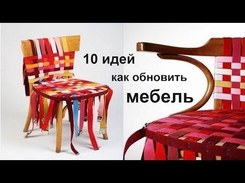 10 идей - как обновить старую мебель на даче