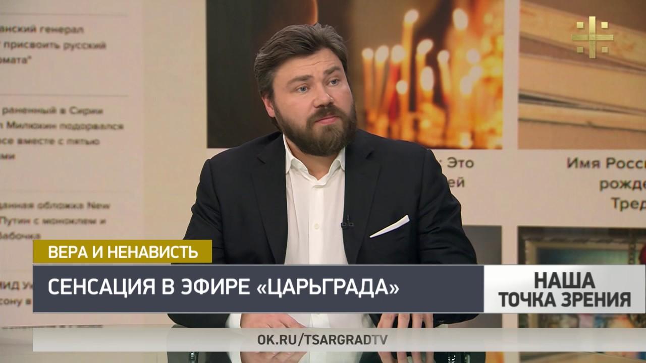 Наша точка зрения: Константин Малофеев о возрождении монархии