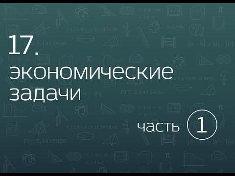 17.1. Экономические задачи. Кредиты.из YouTube · Длительность: 26 мин56 с