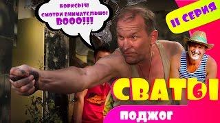 Сериал Сваты 6 й сезон 11 я серия Домик в деревне Кучугуры комедия смотреть онлайн HD