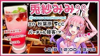 秋葉原 5CC  コラボドリンクカフェで兎紗みみ୨୧が接客します!?