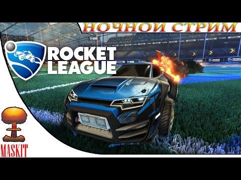 видео: rocket league | Ночной Стрим с Берёзой