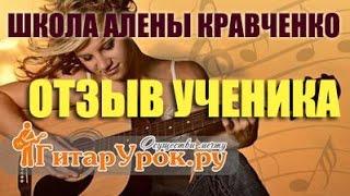 Отзыв о Школе Алены Кравченко игра на гитаре для начинающих