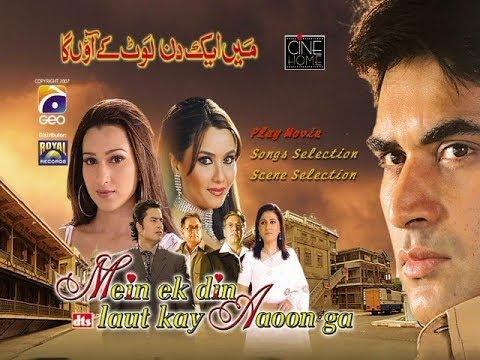 Download Mein Ek Din Lout Kay Aaoon Ga 2007 Pakistani Full Movie in Single Part | Mein ek din laut ke aon ga