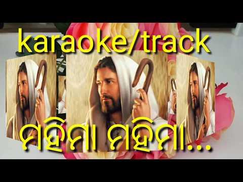 ମହିମା ମହିମା,karaoke track _mahima mahima odia Christian track song