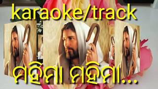 karaoke track mahima mahima odia Christian track song