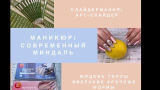 СлайдерМания АТР Слайдер Жидкие типсы верхние арочные формы Маникюр современный миндаль