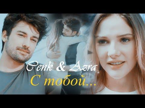 Cenk & Azra/Дженк & Азра