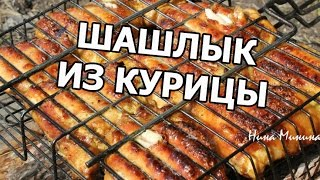 Шашлык из курицы. Маринад для шашлыка из курицы.(МОЙ САЙТ: http://ot-ivana.ru/ ☆ Рецепты шашлыков: ..., 2015-10-22T17:04:20.000Z)