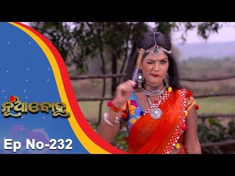 Nua Bohu | Full Ep 232 | 12th Apr 2018 | Odia Serial - TarangTv