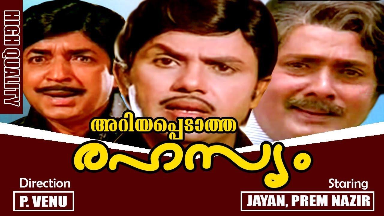 Ariyappedatha Rahasyam   Malayalam Full Movie   Prem Nazir ...