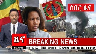 Ethiopian - Special Amharic News... August 15, 2018 / ልዩ የአማርኛ ዜና ሬዲዮ