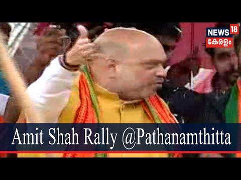 പത്തനംതിട്ടയില് അമിത് ഷായുടെ റോഡ് ഷോ ആരംഭിച്ചു |Amit Shah Rally @Pathanamthitta