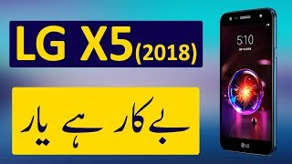 LG X5 (2018) With 4500 mAh Battery | Full Specifications & My Opinion