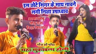 #Arman_Babu इस छोटे से बच्चे की गायकी देखकर गोलु राजा निशा उपाध्याय हुई दीवानी stage show 06/03/201