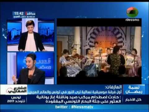 شنية الجو مع الضيقة أمينة الصرارفي قائدة فرقة العازفات