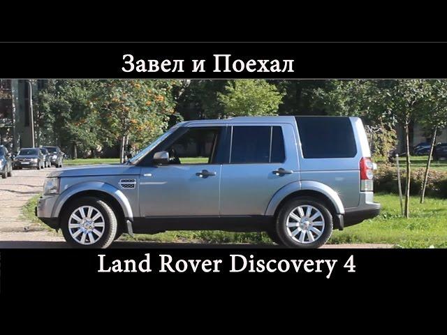 Land Rover Discovery 4 завел и поехал