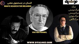 Shahin Najafi & Veria Amiri - Death  شاهین نجفی و وریا امیری ـ  مرگ  و انسان در جستجوی معنا