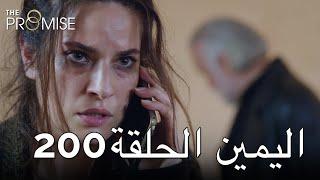 The Promise Episode 200 (Arabic Subtitle) | اليمين الحلقة 200